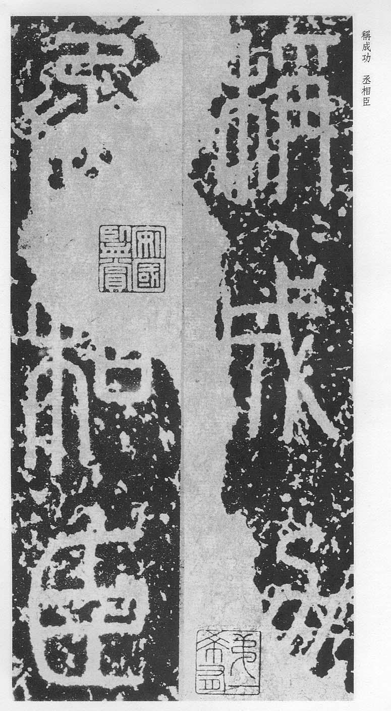 泰山刻石 全本 - 香儿 - xianger