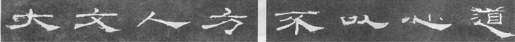 引用 《礼器碑》临习指导 - 笃庵 - 笃庵姜志俭的书法历程