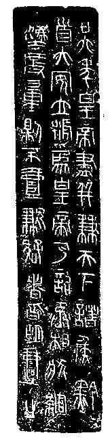 秦诏版权量铭文 - 老排长 - 老排长(6660409)