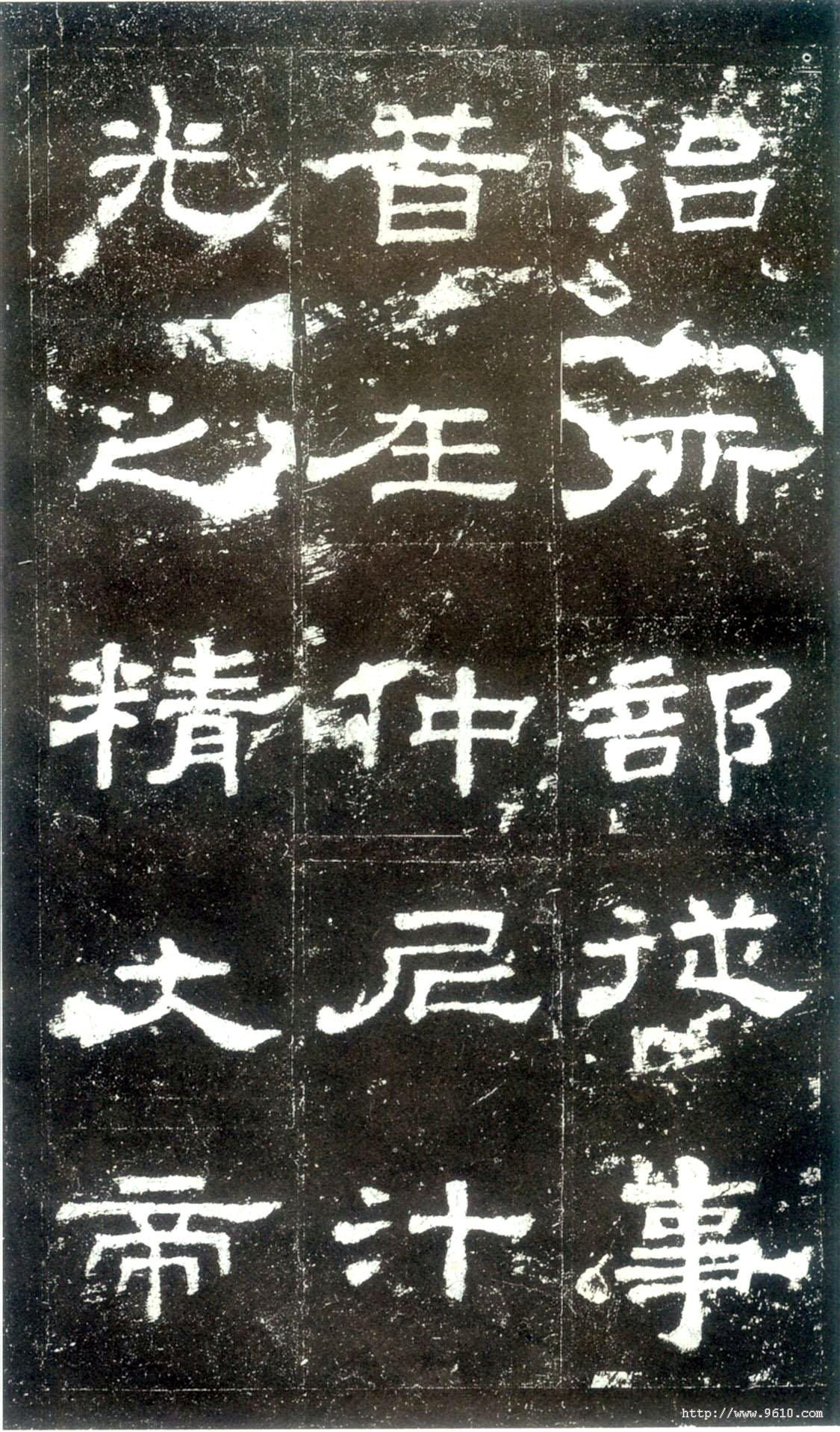 史晨前碑(全) - 香儿 - xianger