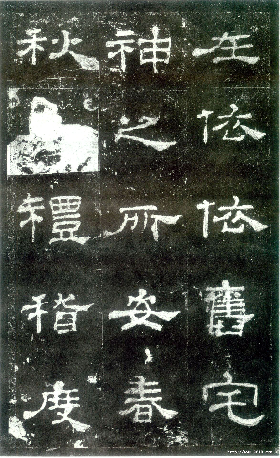 史晨后碑(全) - 香儿 - xianger