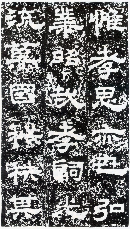 鲜于璜碑(碑阳) - 香儿 - xianger