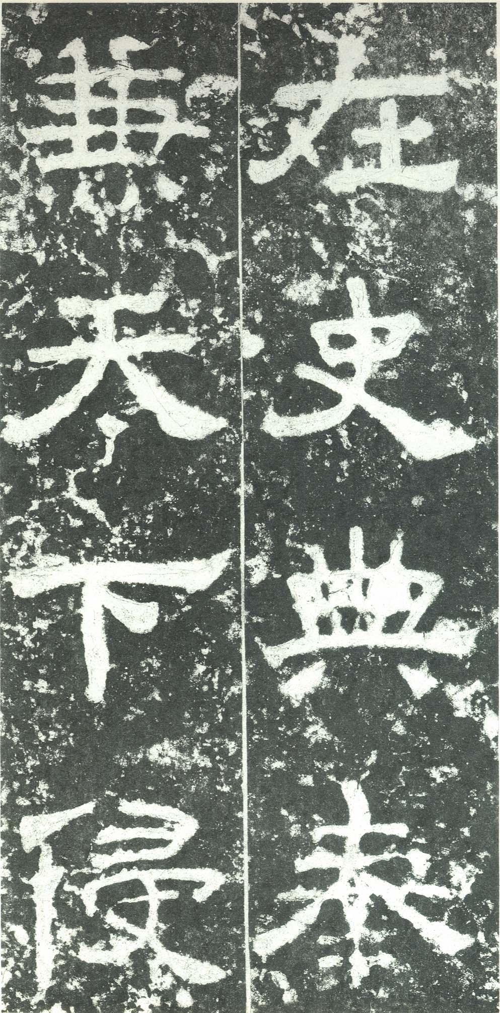 尹宙碑 东汉 - 香儿 - xianger