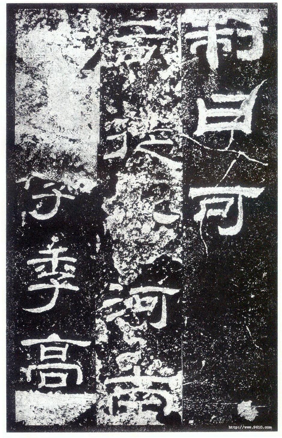 《乙瑛碑》(《汉鲁相乙瑛置百石卒史碑》)① - 香儿 - xianger