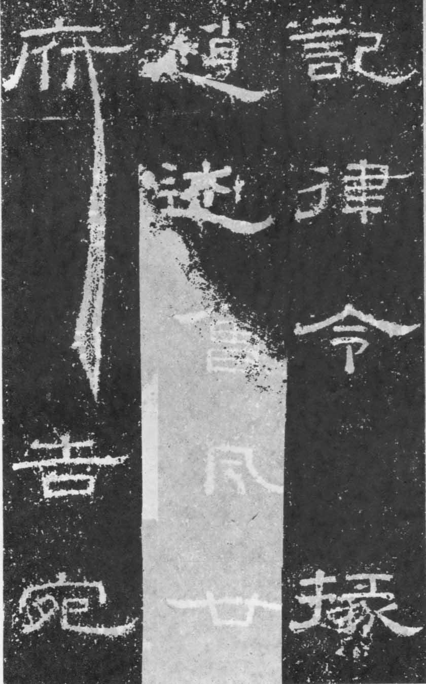张景碑 - 香儿 - xianger