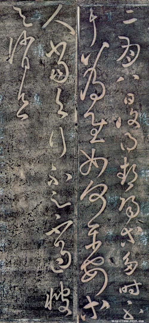张芝书法精品欣赏 - 香儿 - xianger