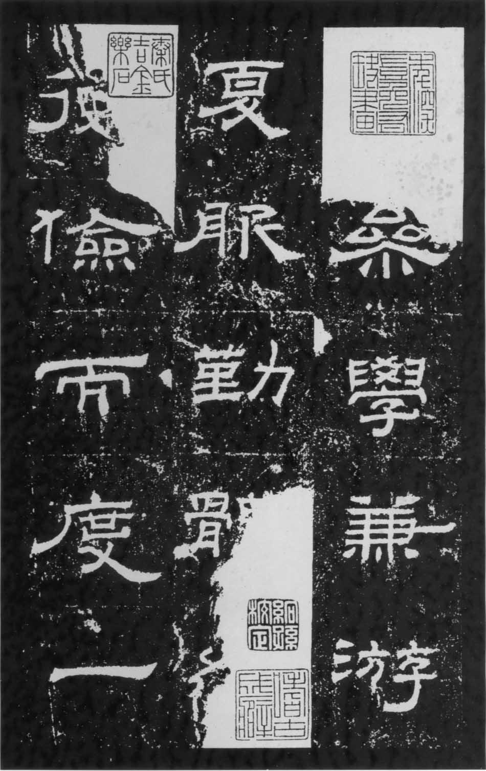 朝侯小子残石 东汉 - 香儿 - xianger