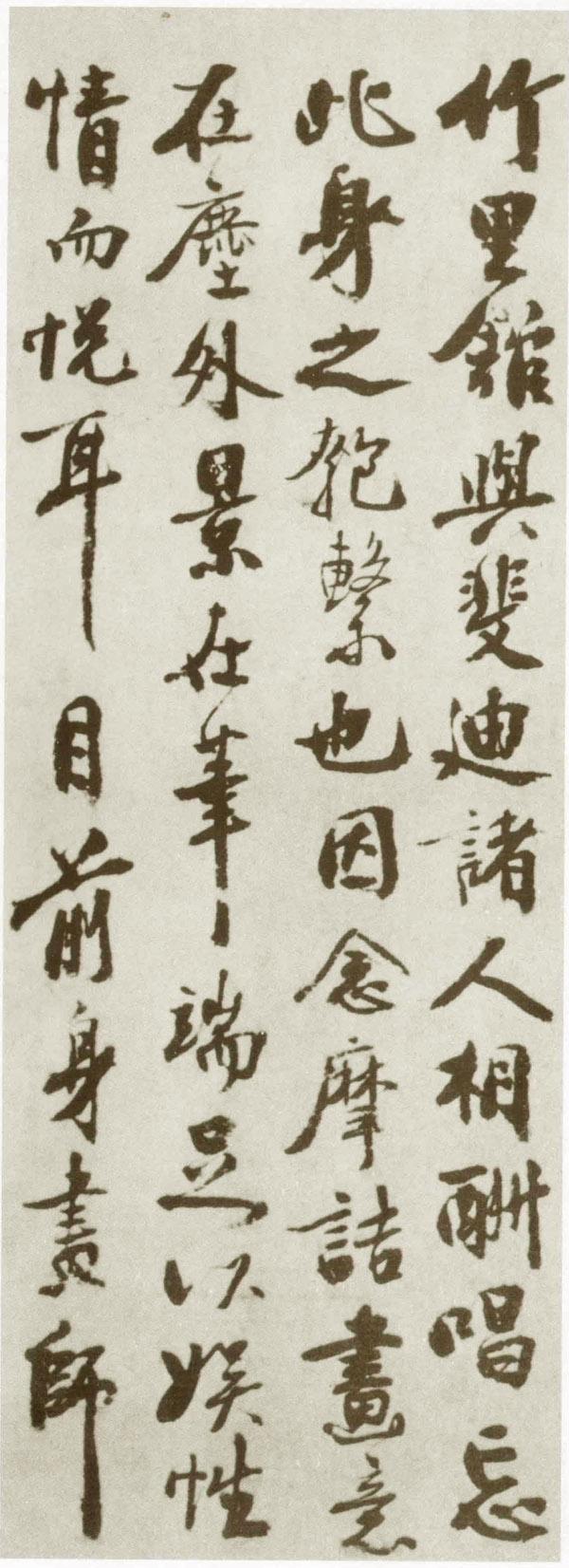 (宋)秦观 ---《摩诘辋川图跋》 - 阿倩 - 我爱的、爱我的,繁杂的世界其实如此简单