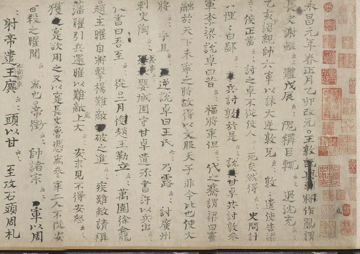 (宋)司马光---《资治通鉴残稿》 - 阿倩 - 我爱的、爱我的,繁杂的世界其实如此简单