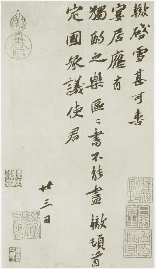 苏辙书法作品欣赏 - 老排长 - 老排长(6660409)