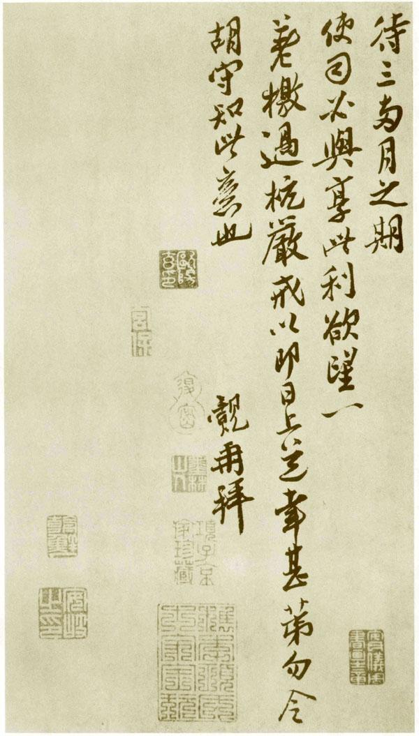 王觌《平江酒毛帖》 - 云破月来花弄影 - 云破月来花弄影