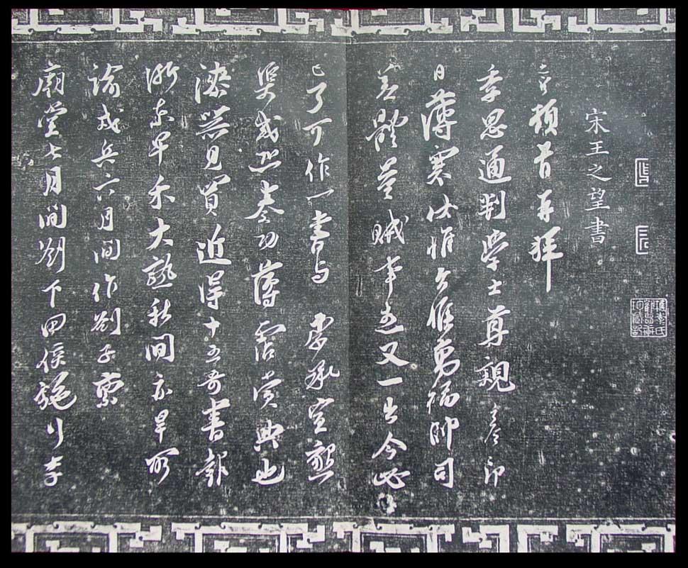 王之望《致季思通判学士尺牍》 - 云破月来花弄影 - 云破月来花弄影