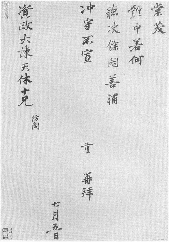 叶清臣 尺牍《大旆》 - 云破月来花弄影 - 云破月来花弄影