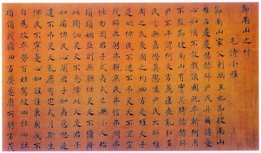 (宋)赵构---《节南山之什图题诗》 - 阿倩 - 我爱的、爱我的,繁杂的世界其实如此简单