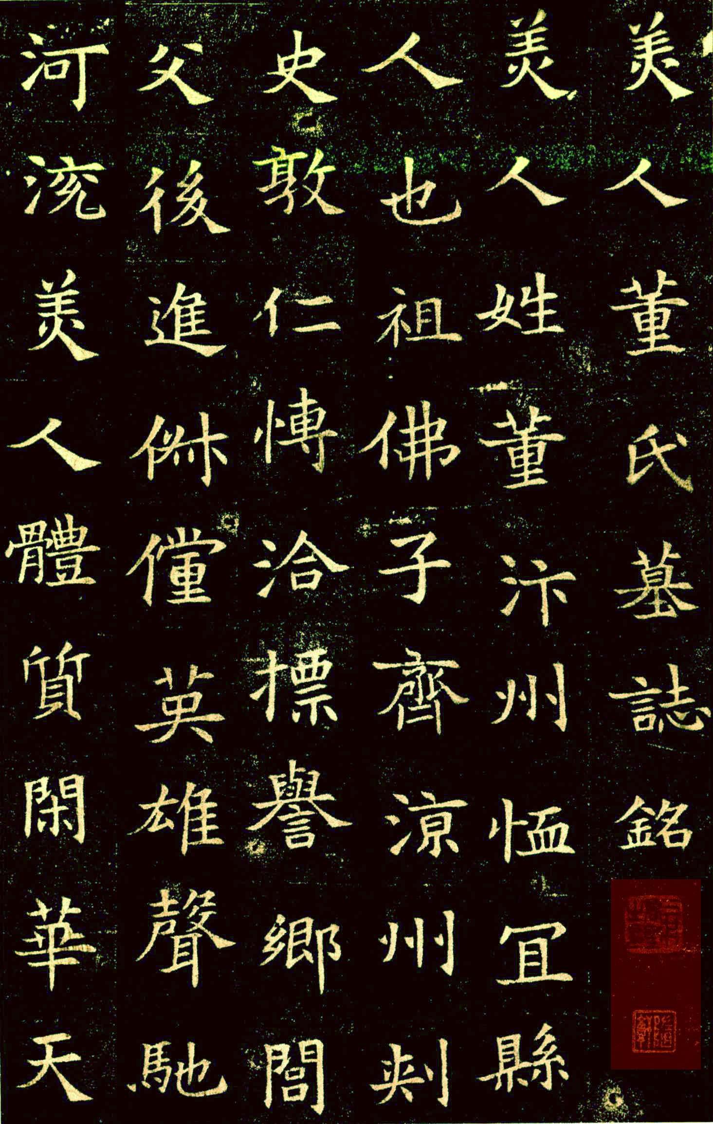 董美人墓志(美人董氏墓志铭) - 老排长 - 老排长(6660409)
