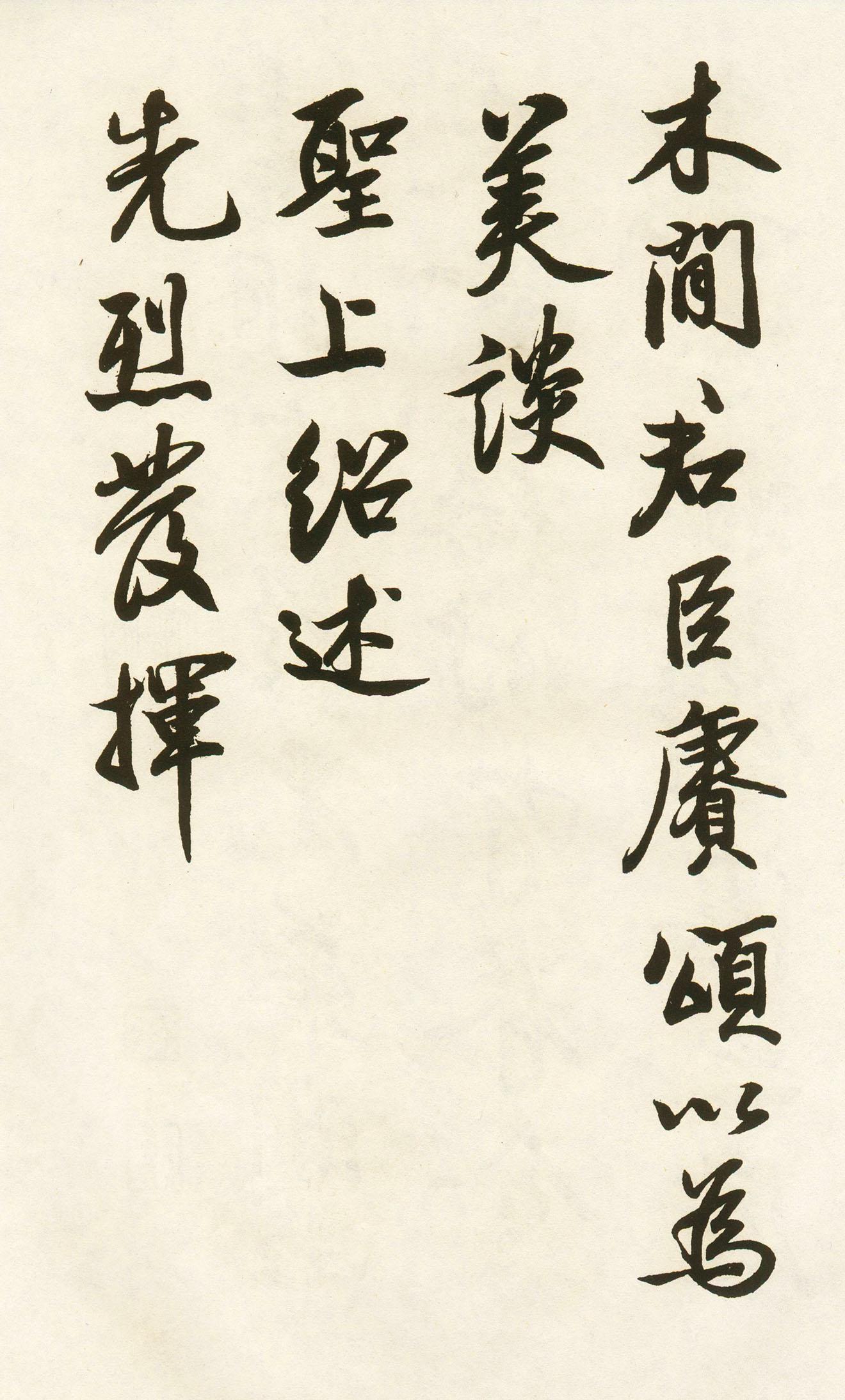 唐玄宗李隆基书法.鹡鸰颂 - 香儿 - xianger