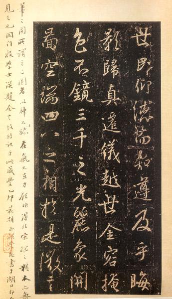 集王羲之《三藏圣教序》 - 清茗半盏 - 息影轩