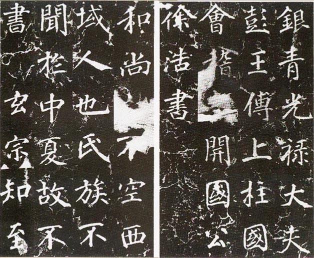 徐浩书法(唐) - 种菜农 - 郑灿龙的网易博客