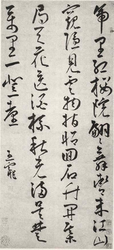王宠《草书轴》 - 老排长 - 老排长(6660409)