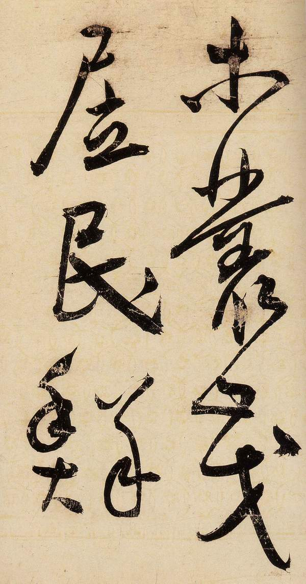 王宠 草书《送李愿归盘谷序》 - 老排长 - 老排长(6660409)