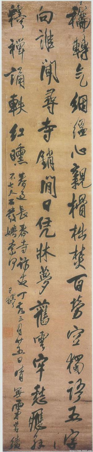 中国历代名家书法作品选集 - 胡迹 - 拙愚斋主人的博客