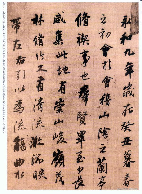 中国历代名家(王铎)书法作品选集[十】 - 胡迹 - 拙愚斋主人的博客