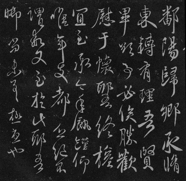 王献之《鄱阳帖》《不谓帖》《餘杭帖》 - 老排长 - 老排长(6660409)