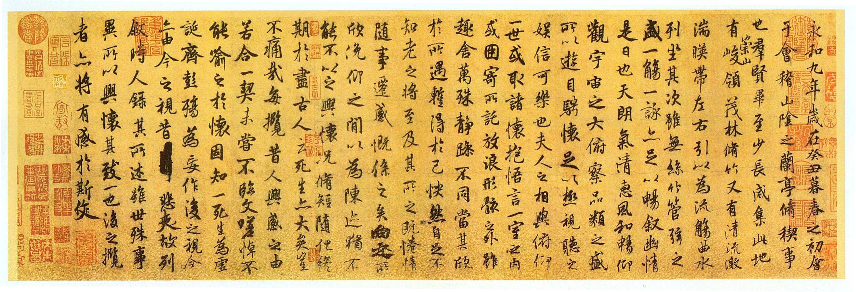 《兰亭序》各种版本欣赏 - 山左陶农 - 元 大 志 长