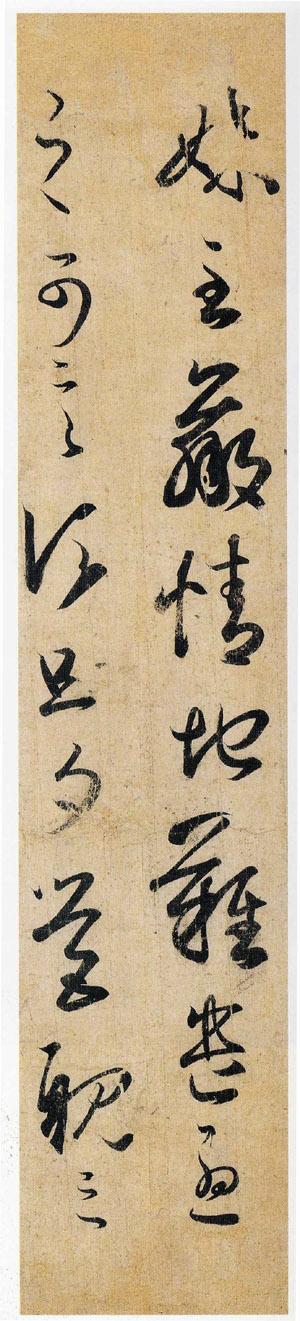 王羲之大道帖 妹至帖 其书帖 - abcdefg19630605 - 李建平的书法艺术博客