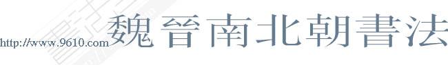 王羲之书法 - abcdefg19630605 - 李建平的书法艺术博客