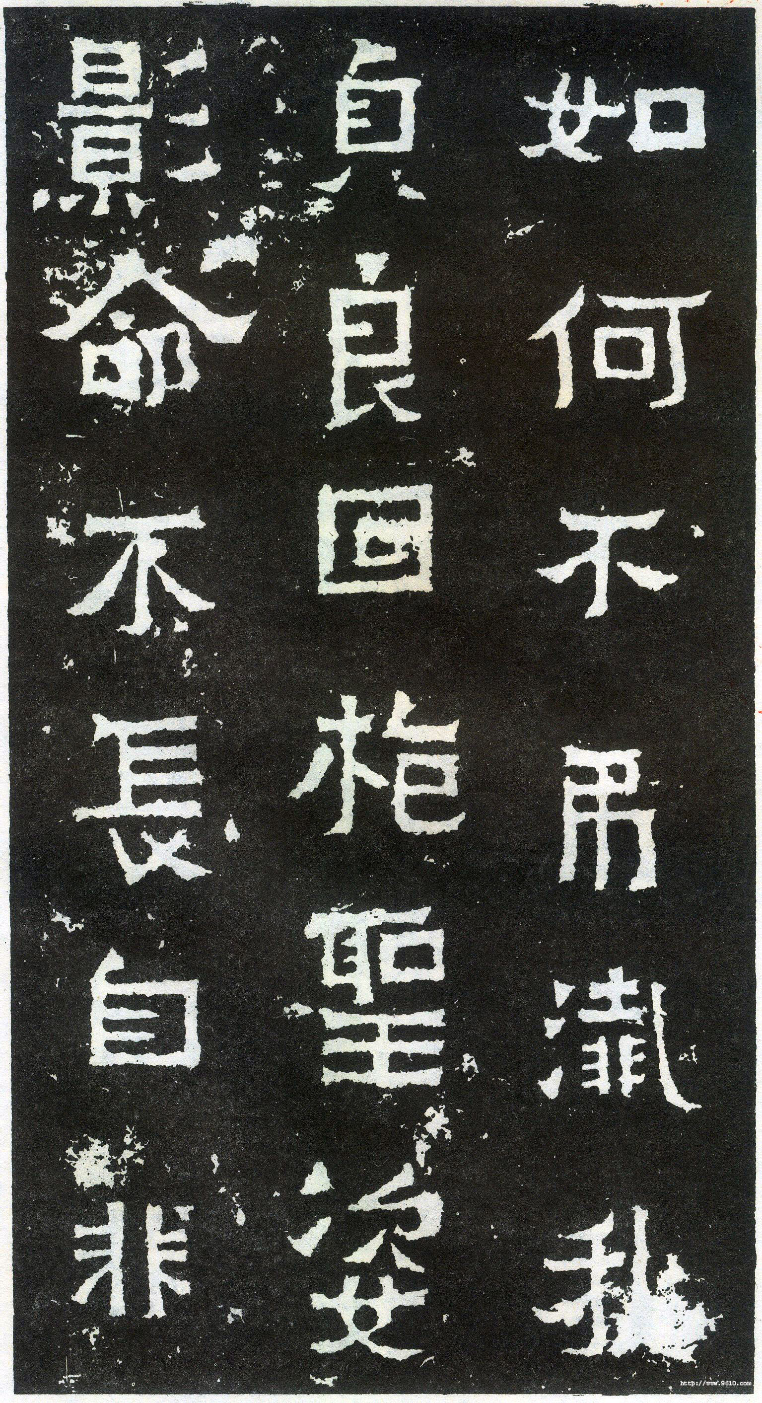 姿媚如神女·爨宝子碑 - 香儿 - xianger