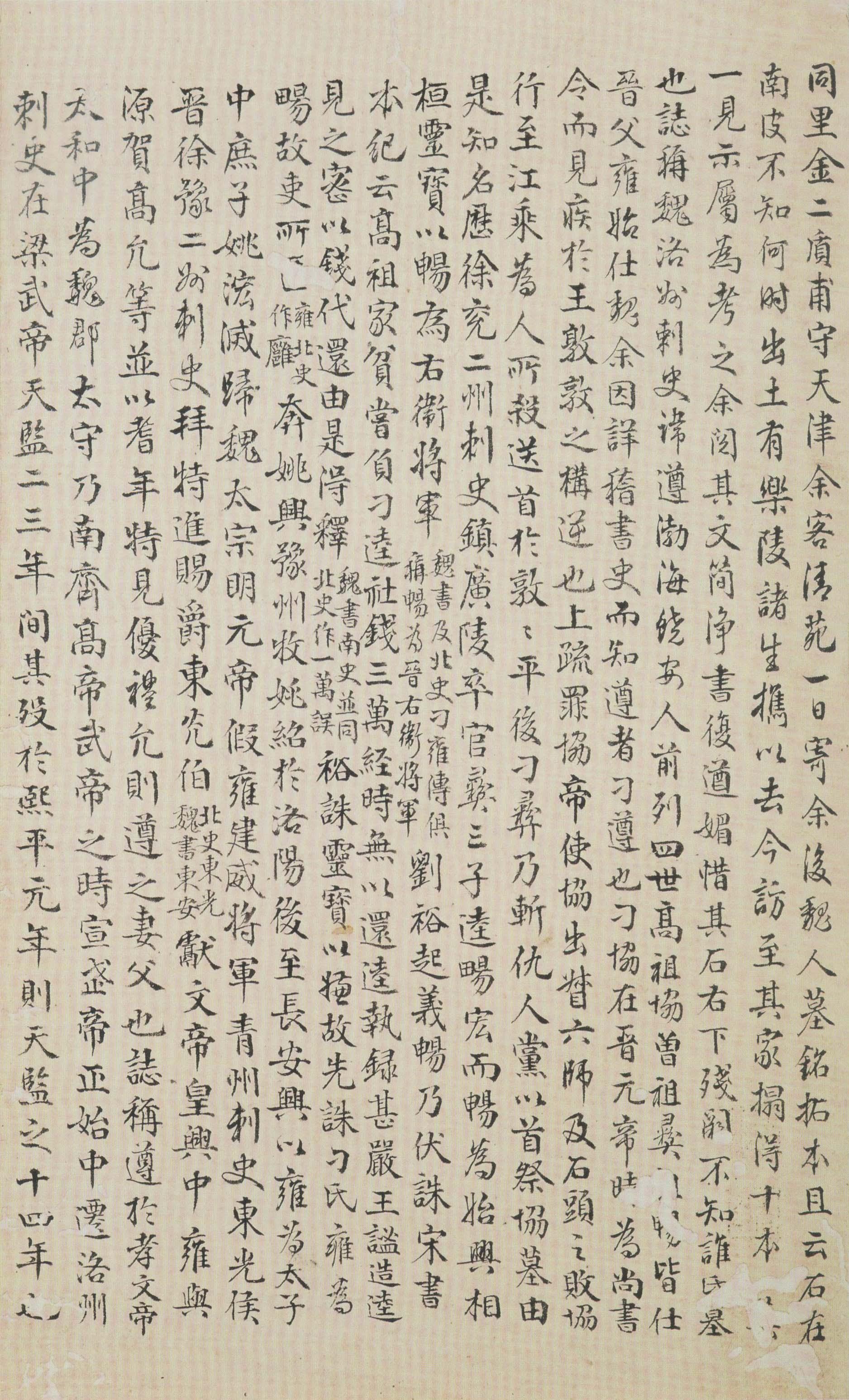 刁刘氏_魏晋南北朝书法-书法空间——永不落幕的书法博物馆