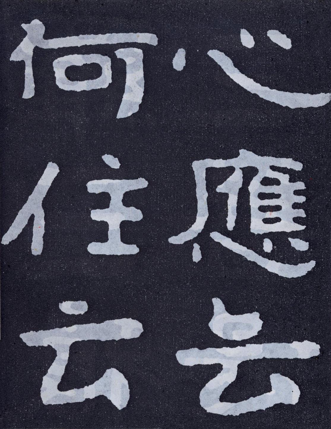 大字鼻祖:泰山经石峪(一) - 香儿 - xianger