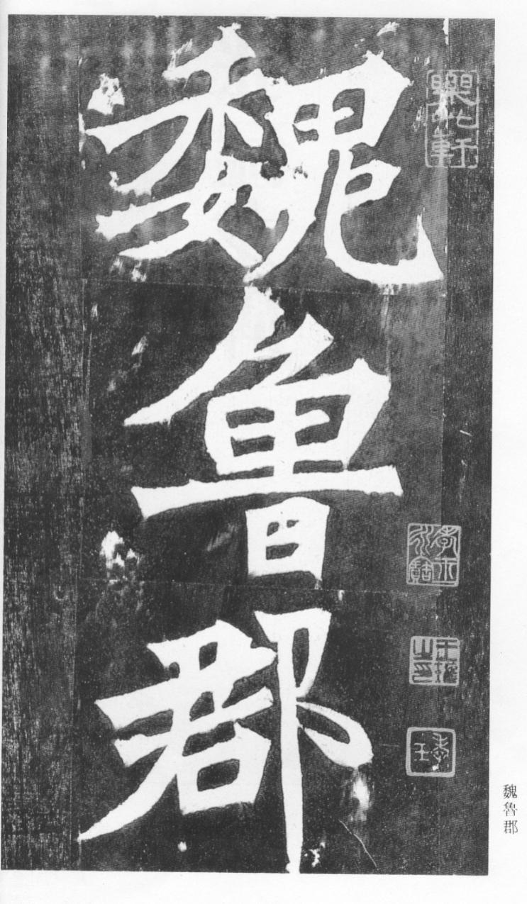 魏 张猛龙碑 字帖 - 天问 - 高山流水