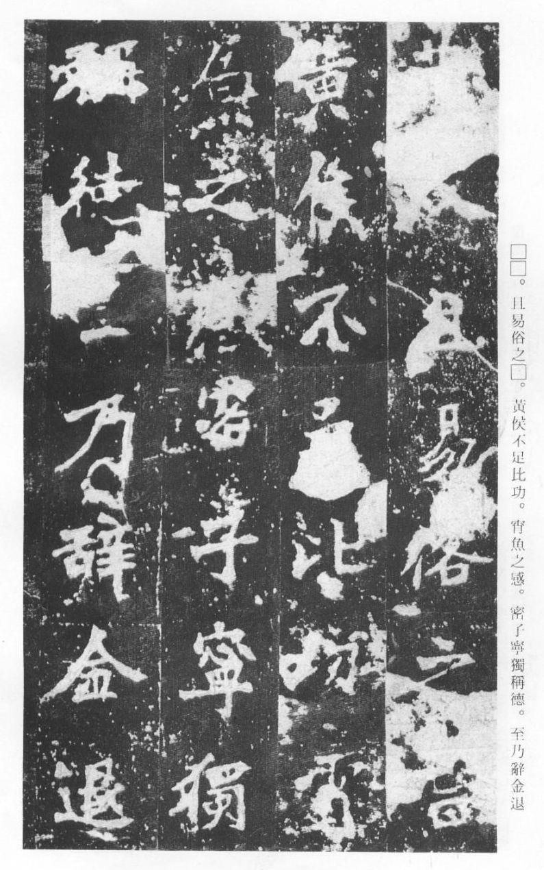 魏碑第一:张猛龙碑(下) - 香儿 - xianger