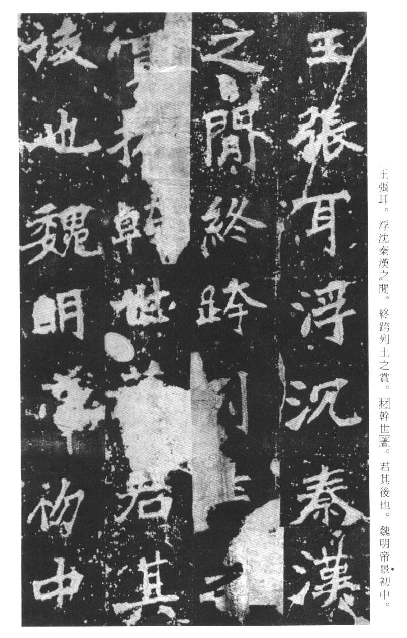 魏碑第一:张猛龙碑(上) - 香儿 - xianger