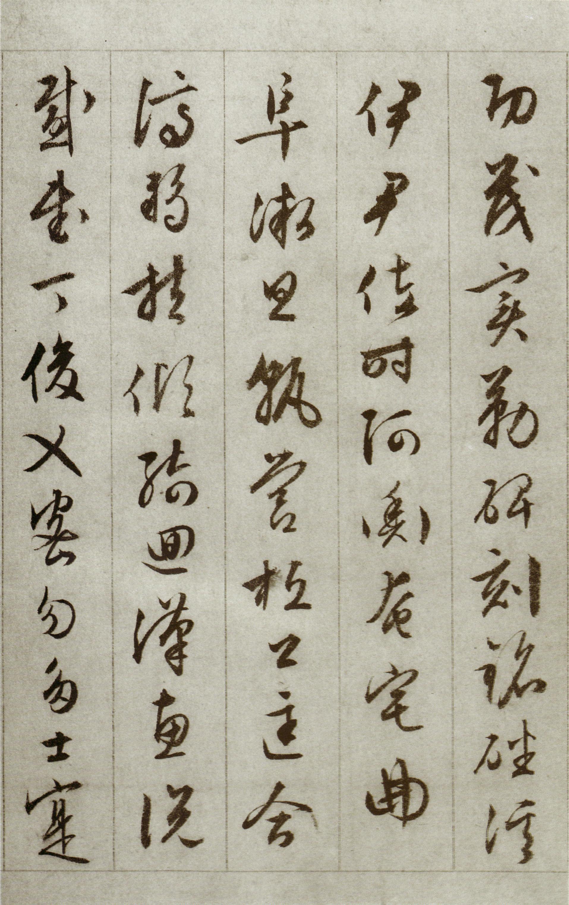 文徵明行书千字文 - 香儿 - xianger