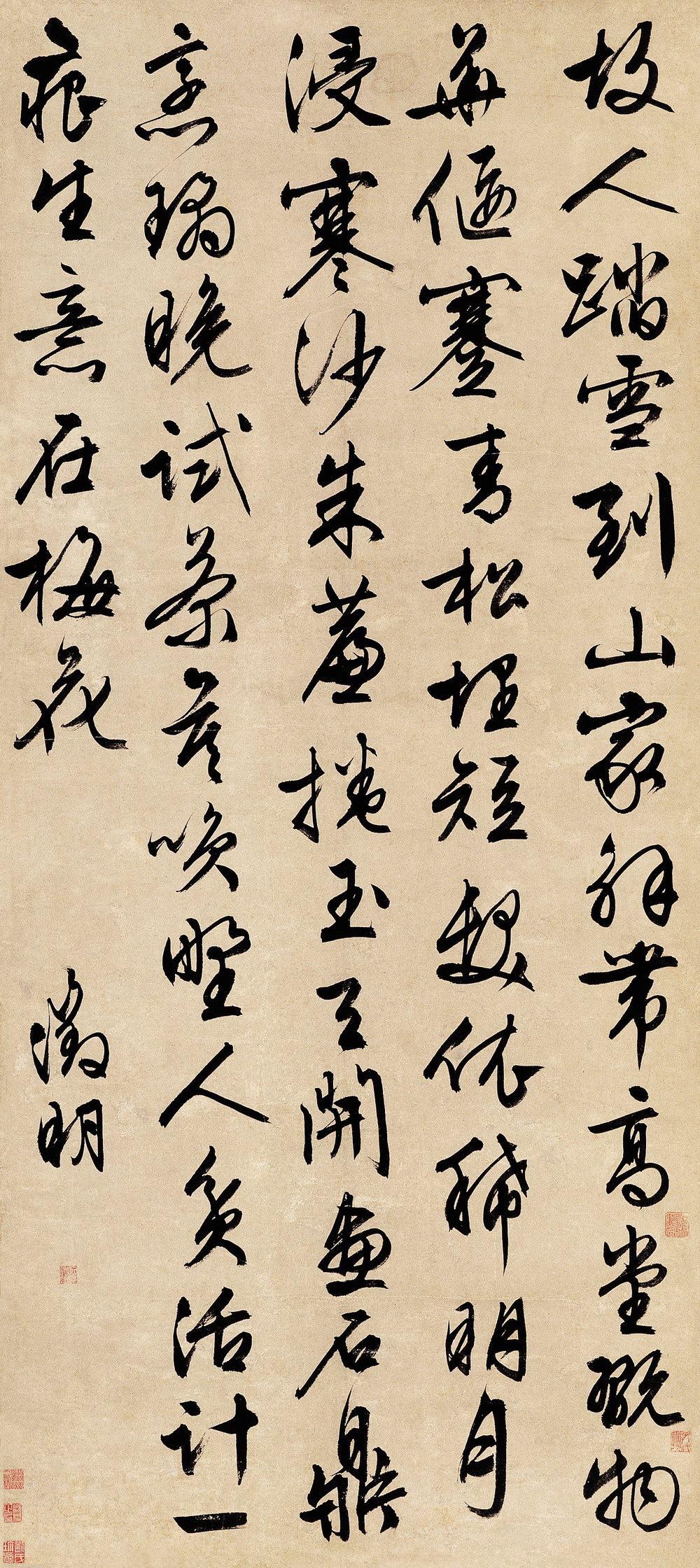 文徵明书法立轴系列 - 香儿 - xianger