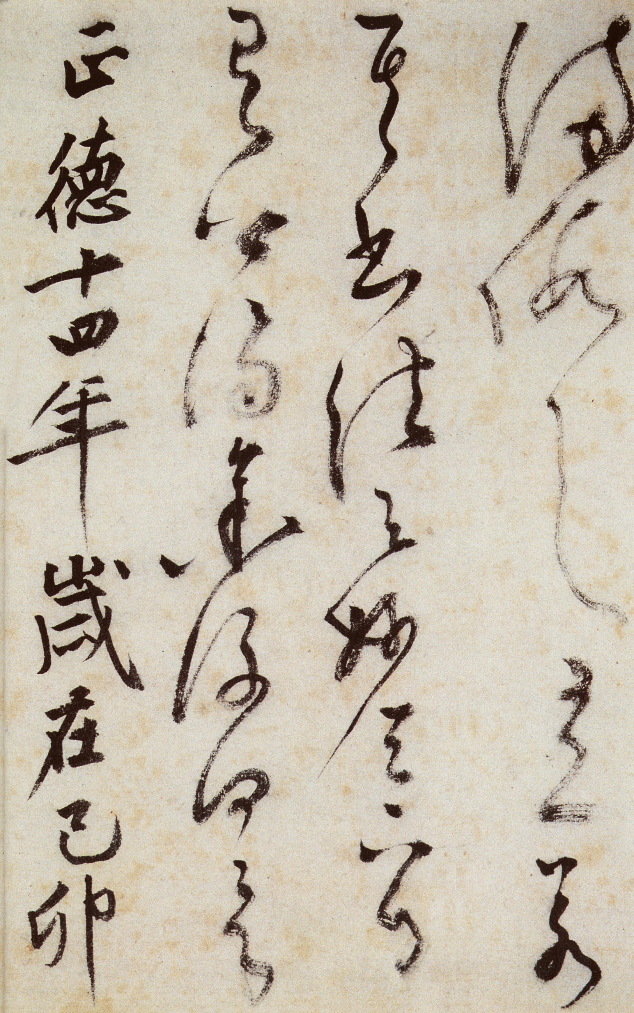 文徵明自作诗草书卷 - 香儿 - xianger