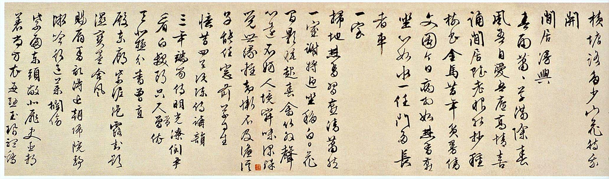文徵明自作诗行书卷 - 香儿 - xianger