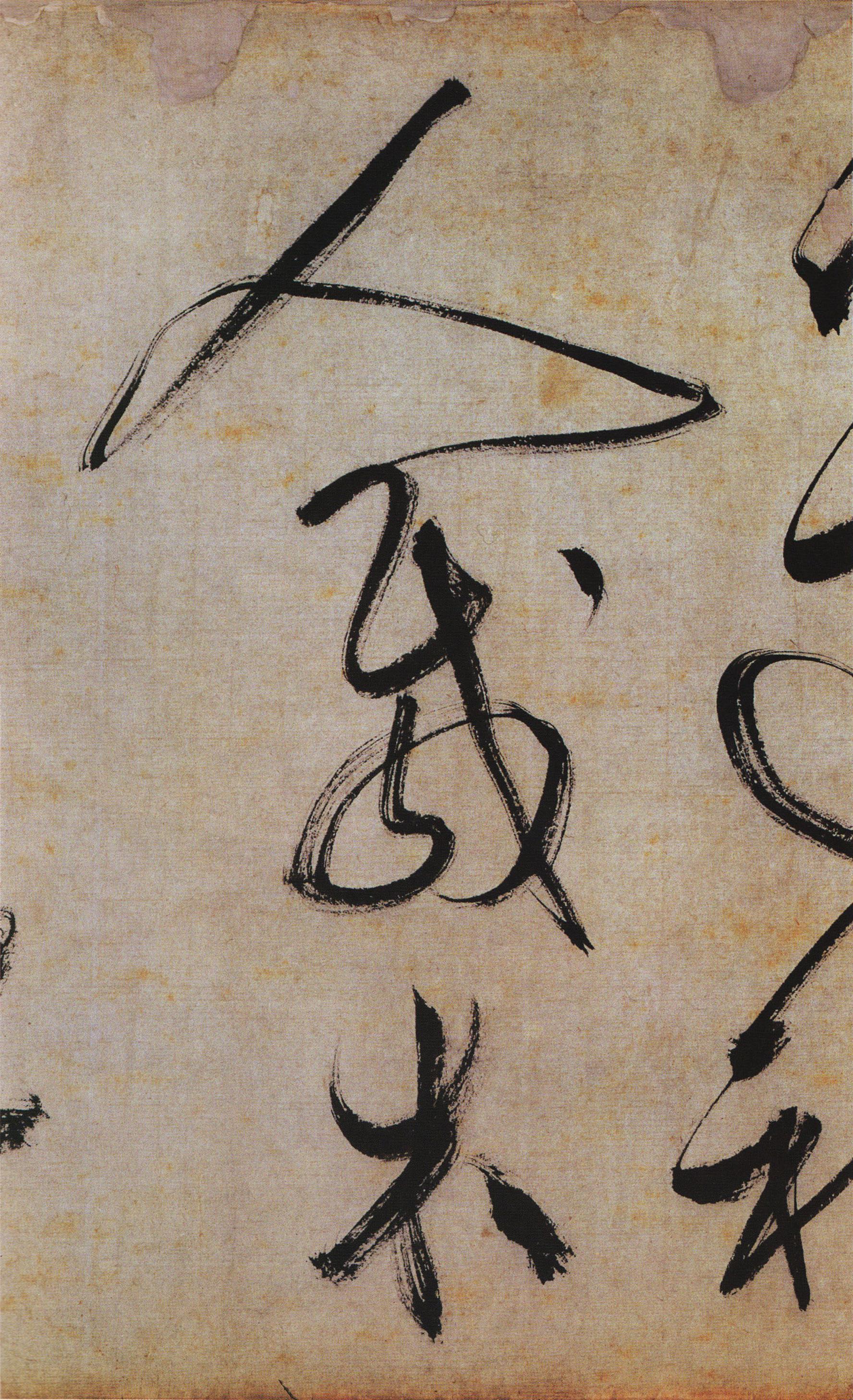 文徵明草书诗卷 - 香儿 - xianger