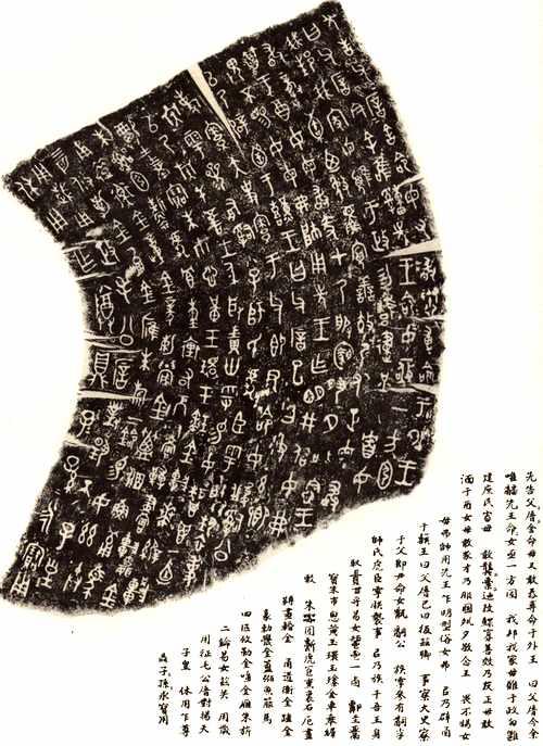 书法讲座(五)——先秦书法之毛公鼎 - 东木 - 东木的博客