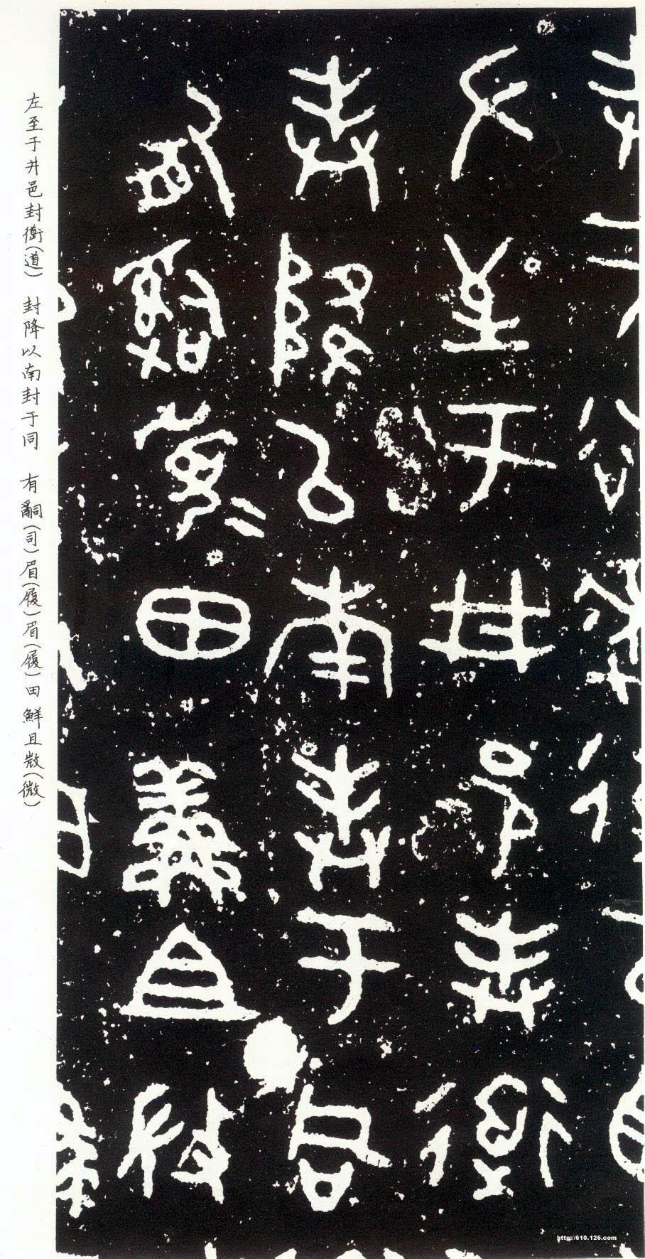 《散氏盘》先秦 - 香儿 - xianger