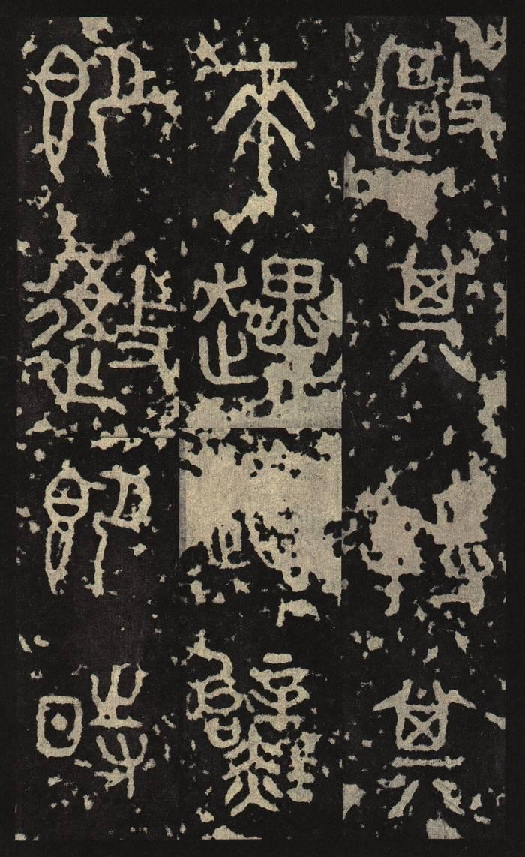 秦·石鼓文(后劲本全本) - 香儿 - xianger