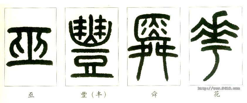 [转载]篆書入門之王福庵及其《說文部首》