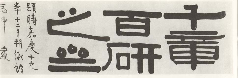 伊秉绶 书法艺术(三) - 玉龙 - 管起龙的网络世界