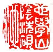 近代篆刻名家 - 网易客 - 书法手记---cx.ycs