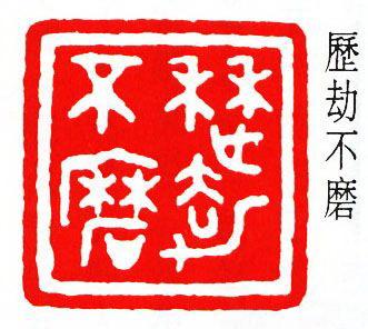印章--近代篆刻 [1] - 千结堂主 - 千结堂主书画工作室