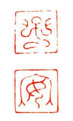 巴慰祖 (1744--1793)
