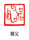 黄士陵书法作品欣赏 - 老排长 - 老排长(6660409)